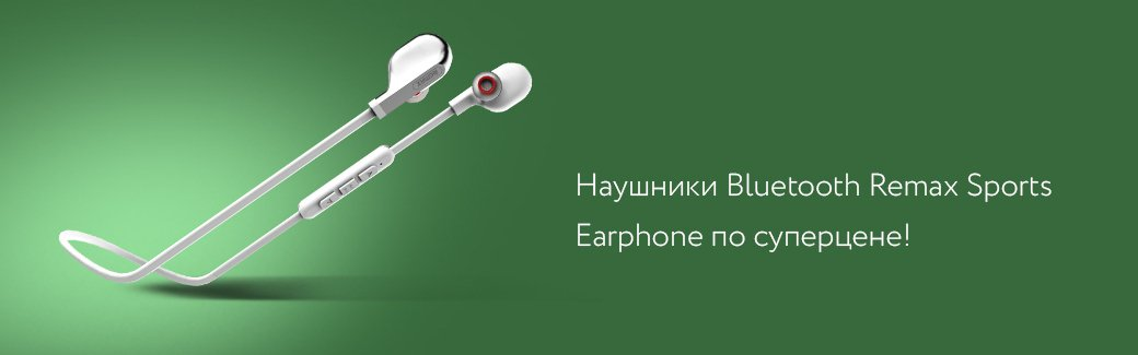 Покупай наушники Remax Earphone RM-610D Mic Black/Red/Silver и наушники Bluetooth Remax Sports Earphone S-18 Black/White по супер цене!