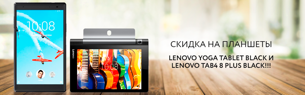 Скидка от 15% до 20% на планшеты Lenovo Yoga Tablet Black и Lenovo Tab4 8 Plus Black!!!