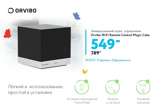Суперцена на универсальный пульт управления Orvibo WiFi Remote Control Magic Cube!