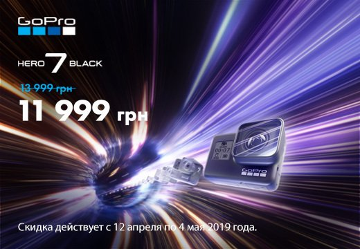 Скидка на Gopro Hero 7 Black и кредит 0% до 10 платежей!