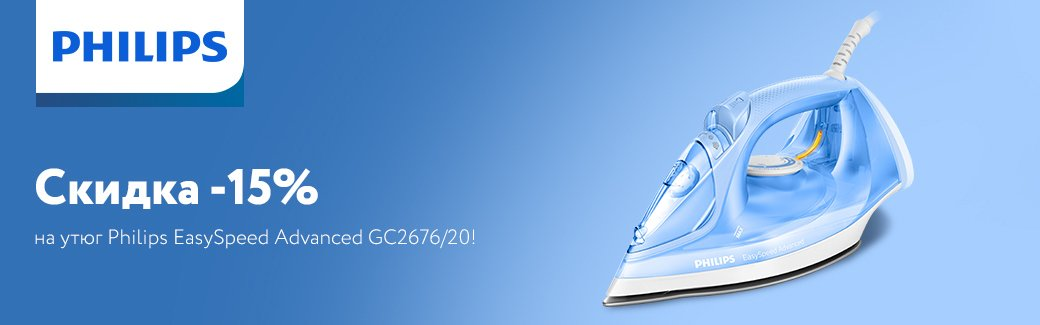 Скидка -15% на утюг Philips EasySpeed Advanced GC2676/20!