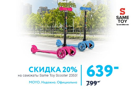 СКИДКА 20% на Самокаты Same Toy Scooter 2353!