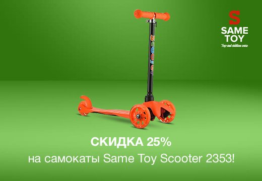 СКИДКА 25% на Самокаты Same Toy Scooter 2353!