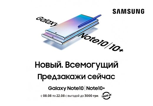 Встречай Samsung Galaxy Note 10