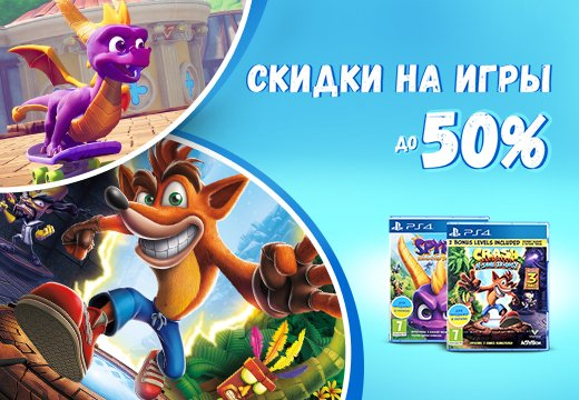 Суперцены на игры Activision для PlayStation, Xbox & Nintendo