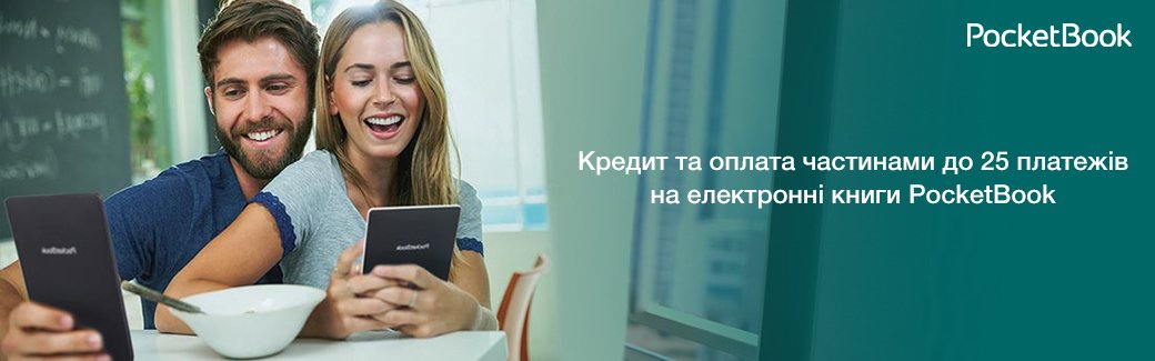 Кредит і оплата частинами до 25 платежів на електронні книги PocketBook