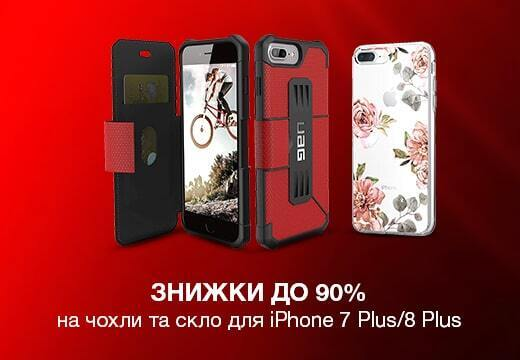 Знижки до 90% на чохли та стекла для iPhone 7 Plus/8 Plus