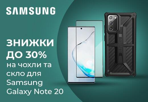 <p>Знижки до 30% на чохли та стекла для Samsung Galaxy Note 20</p>