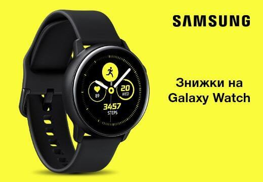 Знижки на Galaxy Watch