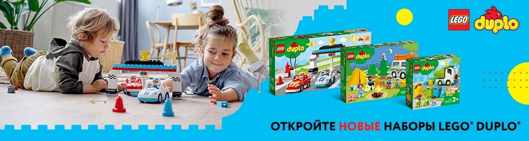 Скидки на новинки LEGO DUPLO