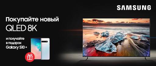 Samsung Galaxy S10+ в подарунок до TV QLED 8K!