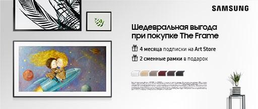 Покупай телевизор Samsung The Frame и получи 2 сменных рамки в подарок