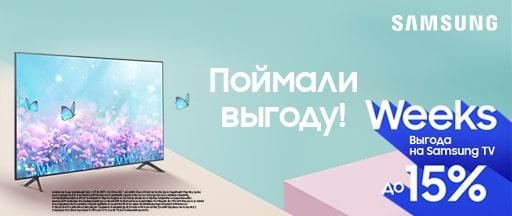 Скидки на телевизоры Samsung до -15%