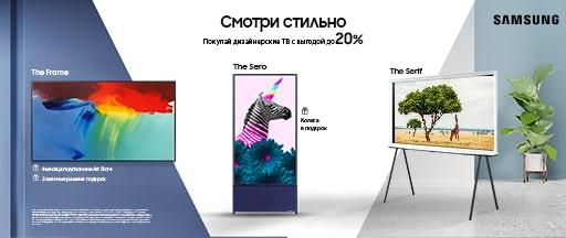 Покупай дизайнерские телевизоры Samsung с выгодой до 20%