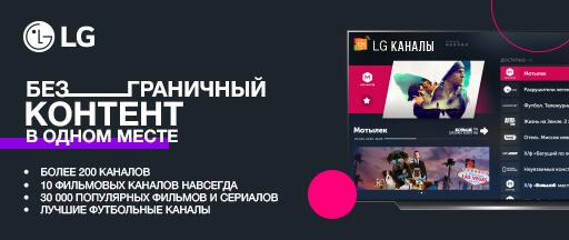 До 6 месяцев смарт-контент в подарок от LG