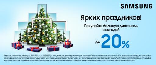 Новогодние скидки до -20% на телевизоры Samsung + оплата частями до 25 платежей