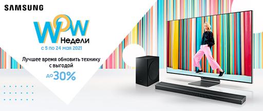 WOW скидки на телевизоры Samsung. Выгода до 30%