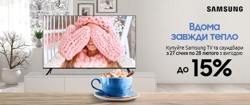 Скидки до -15% на телевизоры Samsung + оплата частями до 25 платежей