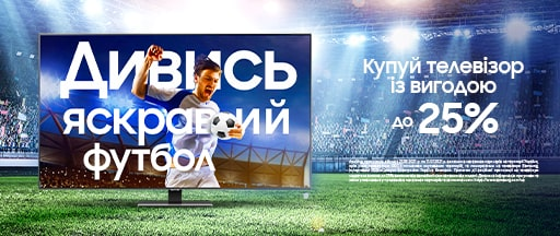 Покупай телевизоры Samsung с выгодой до 25%
