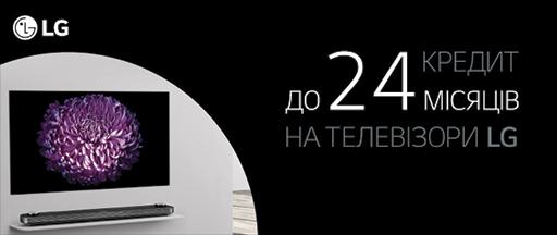 0,01% до 24 месяцев на акционные TV LG