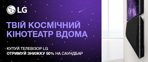 Вместе Дешевле. Купи акционный телевизор LG – получи скидку на саундбар LG 50%