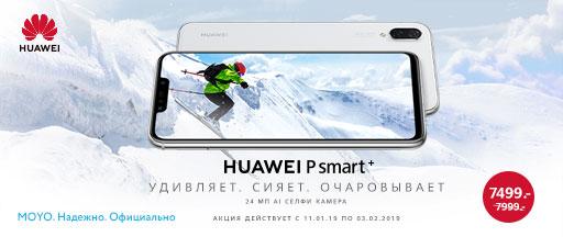 Телефоны (Смартфоны) Huawei +