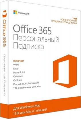 Пакет ПО Microsoft Office 365