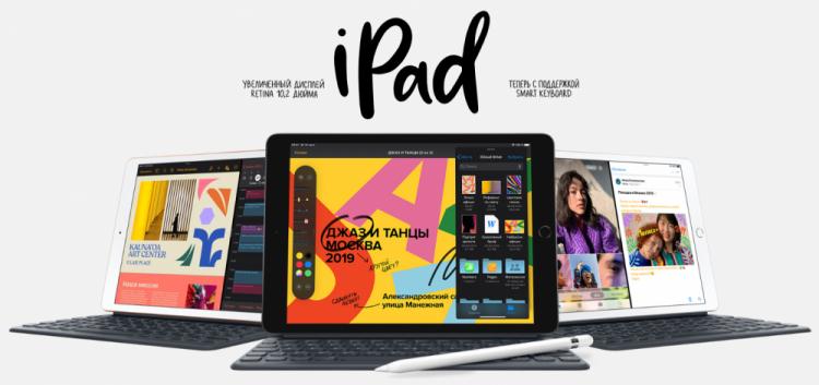 Apple iPad 2019 + Smart Keyboard