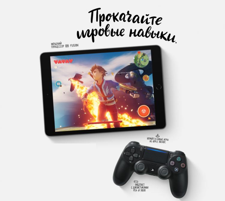 Apple iPad 2019 для гейминга