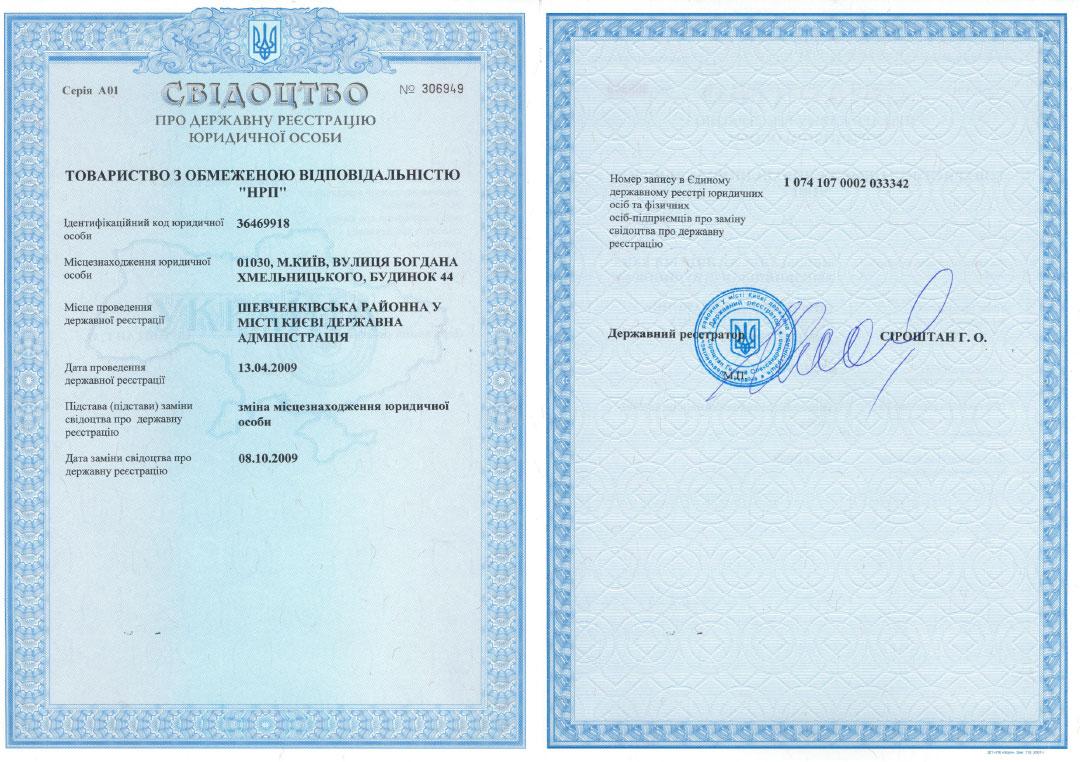 Свидетельство о регистрации общества с ограниченной ответственностью НРП