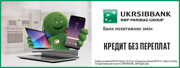 Кредит от УкраСибБанк