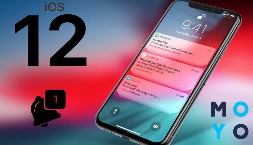 Как правильно настроить уведомления в iOS 12