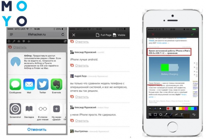 Скриншот на iPhone через программу Awesome Screenshot