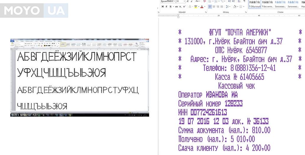 как выглядит текст, распечатанный матричным принтером