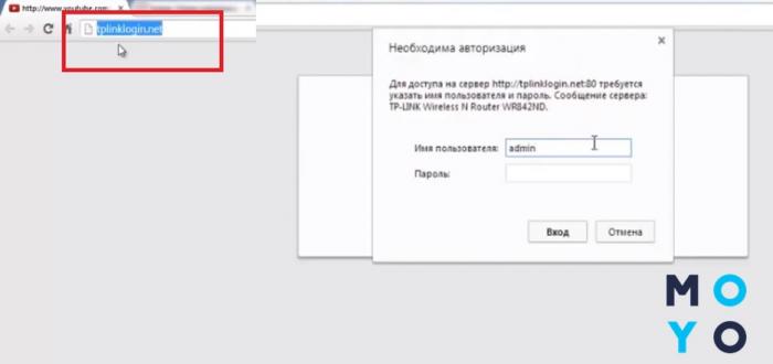 Ввод логина и пароля для настроек роутера TP-Link