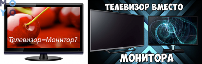 телевизор как монитор