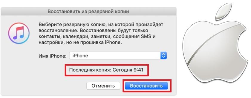 Восстановление последней версии резервной копии Айфон через Айтюнс