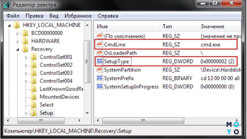 Скидання пароля за допомогою командного рядка