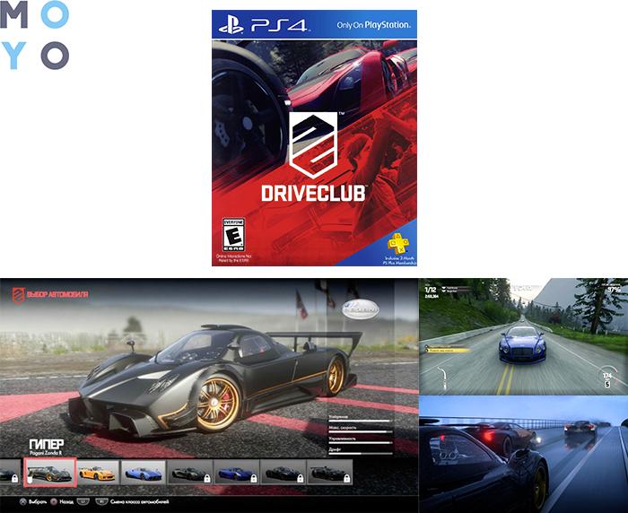 Гоночная игра DriveClub