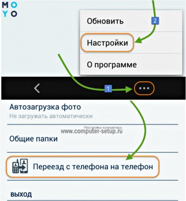 Перенос контактов с iPhone на Android через Яндекс.Переезд