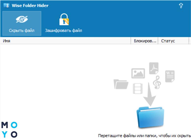 Wise Folder Hide