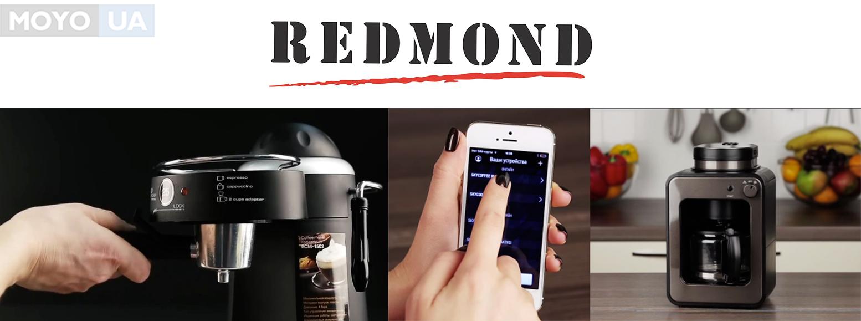 Кофемашины Redmond
