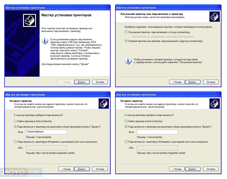 установка сетевого принтера — шаги 1-4