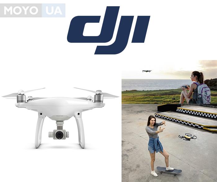дроны DJI