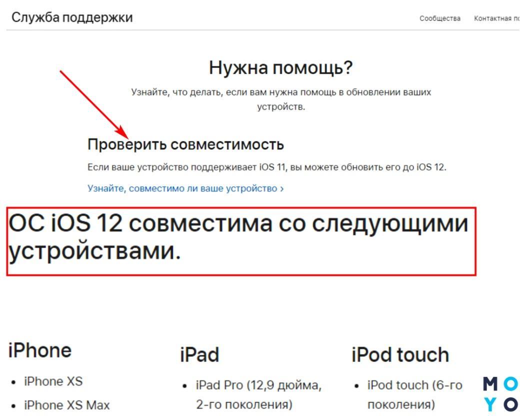 Проверка устройств на совместимость с iOS 12