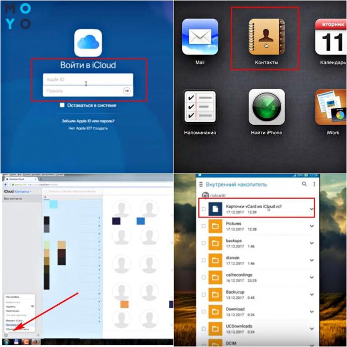 Перенос контактов с Айфона на Андроид через iCloud