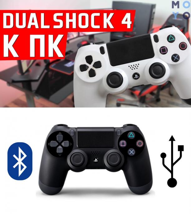 Подключение контроллера DualShock 4 к компьютеру