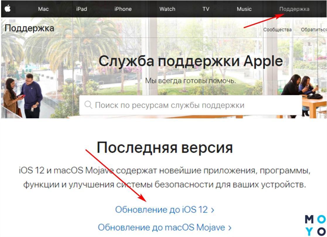 Проверка совместимости iOS 12