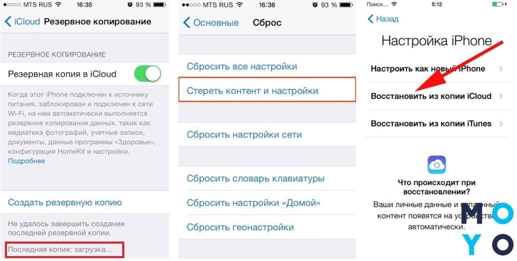Восстановление резервной копии Айфон через iCloud