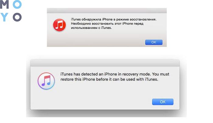 Скрин-инструкция восстановления в iTunes